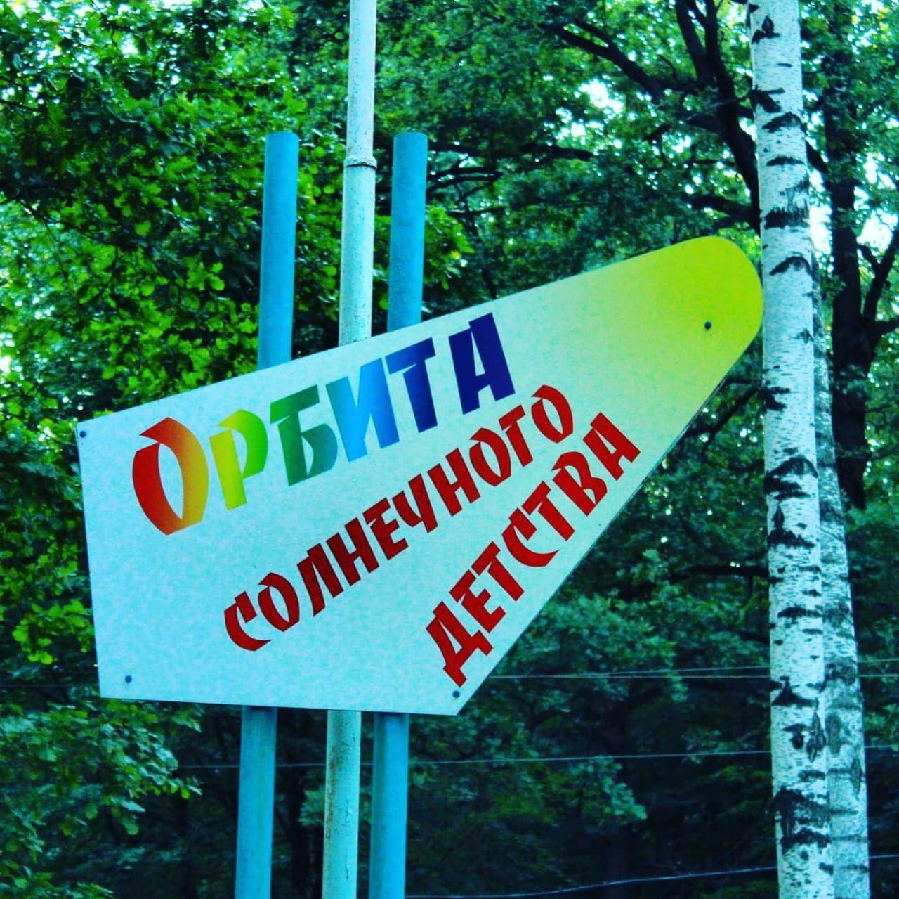"""Летние каникулы 2021 в ДОЛ """"Орбита"""""""